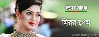 Bangla Natok - Mirror game