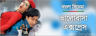 Bangla Cinema - Valobasha Express