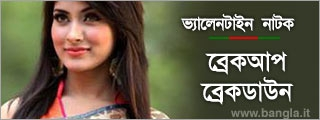 Bangla Natok - Breakup Breakdown After Marrige