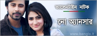 Bangla Natok - No Answer